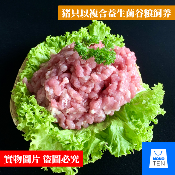 1 – Minced Meat 3