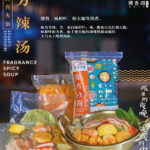 steamboat-fragrance-spicy